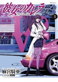 彼女のカレラGT3(1巻) (SPコミックス リイドカフェコミックス) [ 麻宮騎亜 ]