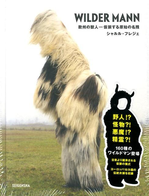 WILDER MANN 欧州の獣人ー仮装する原始の名残 [ シャルル・フレジェ ]