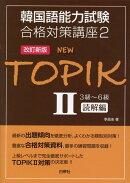 NEW TOPIK(2)改訂新版