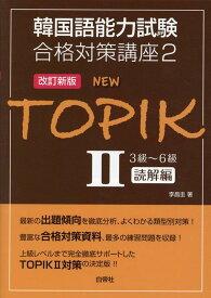 NEW TOPIK(2)改訂新版 3級~6級読解編 (韓国語能力試験合格対策講座) [ 李昌圭 ]