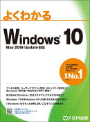 Windows 10 May 2019 Update 対応