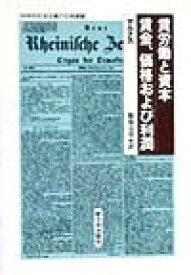 賃労働と資本/賃金、価格および利潤 (科学的社会主義の古典選書) [ カール・ハインリヒ・マルクス ]