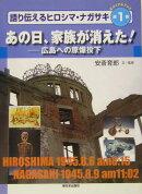 語り伝えるヒロシマ・ナガサキ(第1巻)