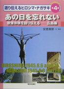 語り伝えるヒロシマ・ナガサキ(第4巻)
