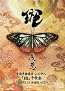 浅葱 全国単独公演 二◯十八「斑」千秋楽 〜2018.3.24 新宿BLAZE〜