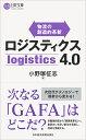 ロジスティクス4.0 物流の創造的革新 (日経文庫 E58) [ 小野塚 征志 ]