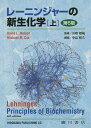 レーニンジャーの新生化学(上)第6版 生化学と分子生物学の基本原理 [ アルバート・L.レーニンジャー ]