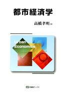 都市経済学