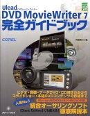 Ulead DVD MovieWriter 7完全ガイドブック