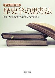 東大連続講義 歴史学の思考法 [ 東京大学教養学部歴史学部会 ]