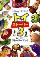 ディズニー ムービーストーリーブック トイ・ストーリー3