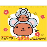 カピバラさん卓上カレンダー(2020) ([カレンダー])