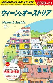 A17 地球の歩き方 ウィーンとオーストリア 2020〜2021 [ 地球の歩き方編集室 ]