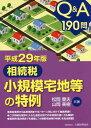 Q&A190問相続税小規模宅地等の特例(平成29年版) [ 松岡章夫 ]