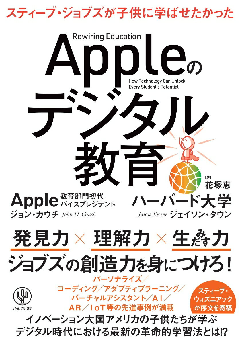 Appleのデジタル教育 スティーブ・ジョブズが子供に学ばせたかった [ ジョン・カウチ ]