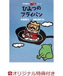 【楽天ブックス限定特典】ひみつのフライパン