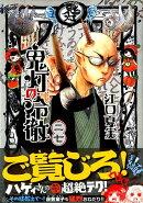 鬼灯の冷徹(27)