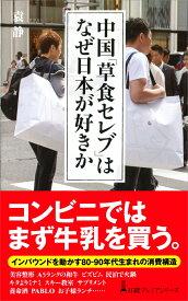 中国「草食セレブ」はなぜ日本が好きか (日経プレミアシリーズ) [ 袁静 ]