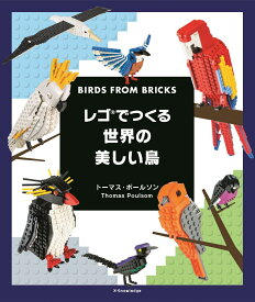 レゴでつくる世界の美しい鳥 [ トーマス・ポールソン ]
