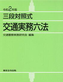 交通実務六法(令和2年版) 三段対照式 [ 交通警察実務研究会 ]