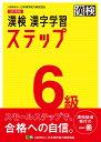 漢検 6級 漢字学習ステップ 改訂四版 [ 日本漢字能力検定協会 ]