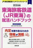 東海旅客鉄道(JR東海)の就活ハンドブック(2019年度版)