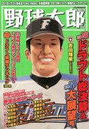 野球太郎(No.029)