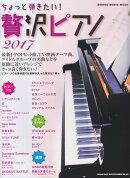 ちょっと弾きたい!贅沢ピアノ(2017)