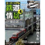 スーパーリアル鉄道情景(vol.4) レイアウト造りの参考になる駅の情景作例多数/フレキシブル線路 (NEKO MOOK)