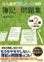 みんなが欲しかった 簿記の問題集 日商2級商業簿記 第7版