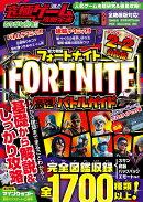 フォートナイト 最強バトルガイド (2-2対応版) 究極ゲーム攻略全書VOL.11