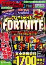 究極ゲーム攻略全書VOL.11 FORTNITE フォートナイト 最強バトルガイド (2-2対応版) [ カゲキヨ ]