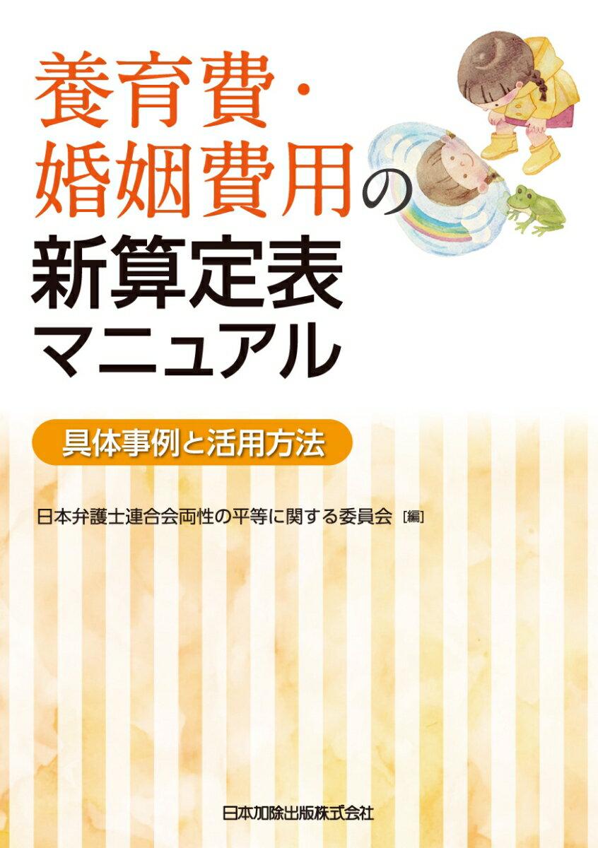 養育費・婚姻費用の新算定表マニュアル 具体事例と活用方法 [ 日本弁護士連合会両性の平等に関する委員会 ]