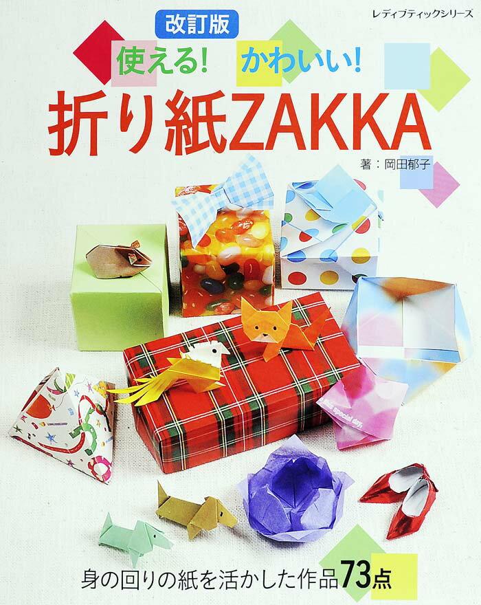 使える!かわいい!折り紙ZAKKA改訂版 身の回りの紙を活かした作品73点 (レディブティックシリーズ)
