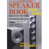 SPEAKER BOOK(2019-2020) 音楽ファンのための最新・定番スピーカー79ブランド274モデ (CDジャーナルムック)