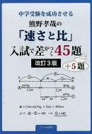 熊野孝哉の「速さと比」入試で差がつく45題+5題改訂3版