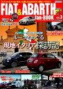 FIAT & ABARTH fan-BOOK(Vol.3) フィアット&アバルトをもっと楽しむためのラテン系カ (CARTOP MOOK)
