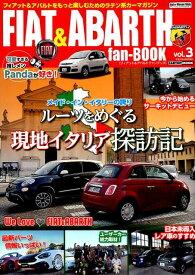 FIAT&ABARTH fan BOOK(Vol.3) フィアット&アバルトをもっと楽しむためのラテン系カ (CARTOP MOOK)