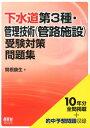 下水道第3種・管理技術(管路施設)受験対策問題集 10年分全問掲載+的中予想問題収録 [ 関根康生 ]