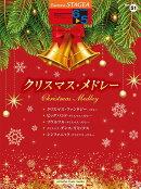 STAGEA エレクトーンで弾く 6〜5級 Vol.51 クリスマス・メドレー