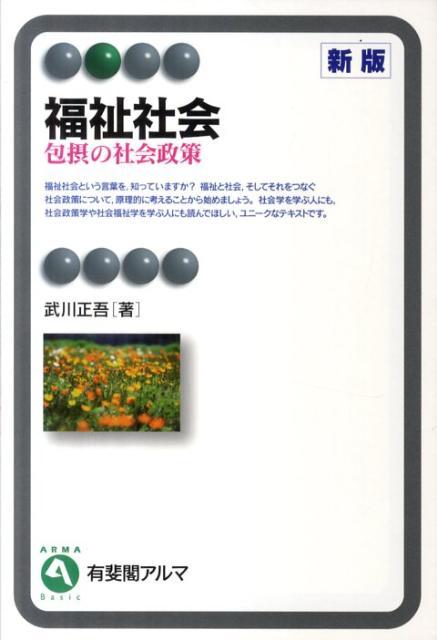 福祉社会新版 包摂の社会政策 (有斐閣アルマ) [ 武川正吾 ]