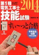ぜんぶ絵で見て覚える第1種電気工事士技能試験すい〜っと合格(2014年版)
