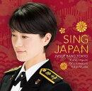 シング・ジャパン -心の歌ー