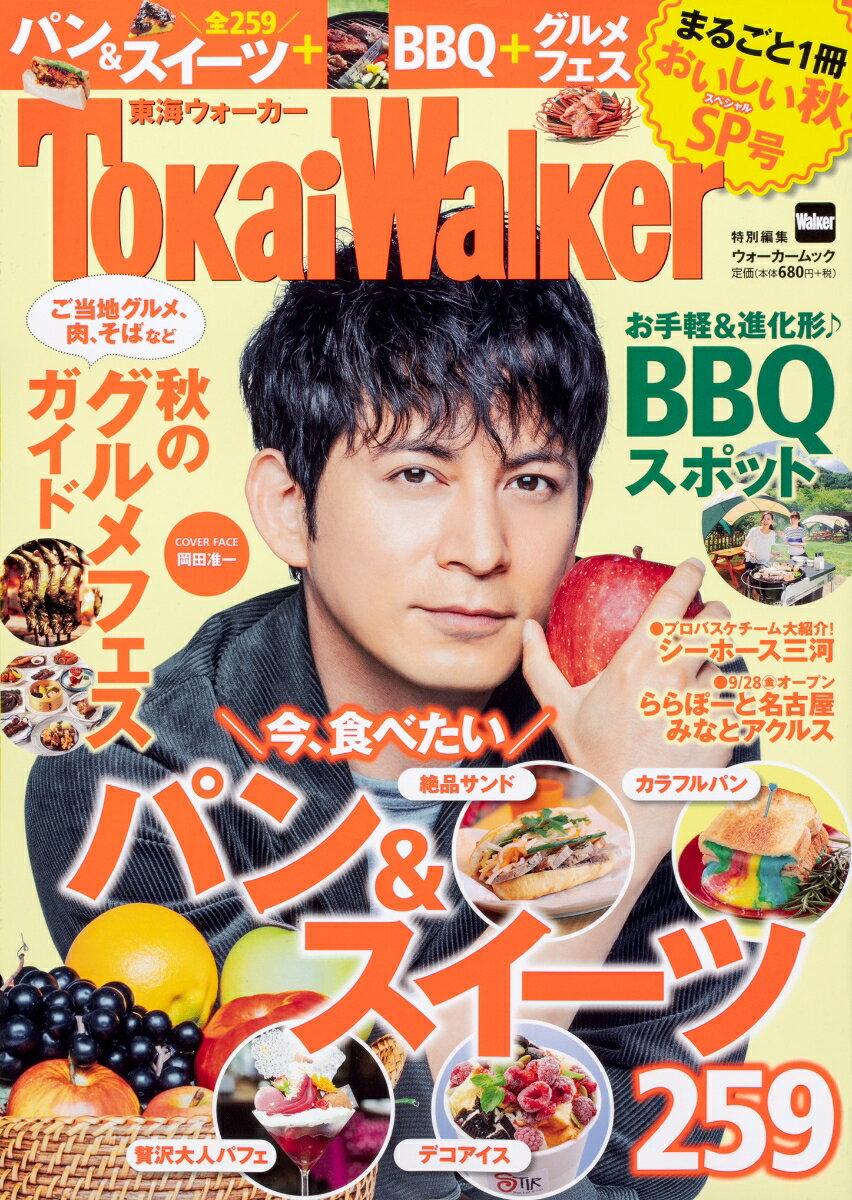 TokaiWalker特別編集 まるごと1冊おいしい秋SP号 ウォーカームック (ウォーカームック)