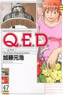 Q.E.D.証明終了(47)