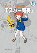 藤子・F・不二雄大全集 エスパー魔美(1)