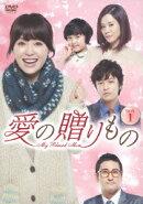 愛の贈りもの My Blessed Mom DVD BOX-1
