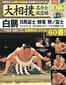 大相撲名力士風雲録(30)