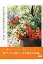 小さな庭で季節の花あそび (GEIBUN MOOKS*BISES BOOKS) [ 前田満見 ]