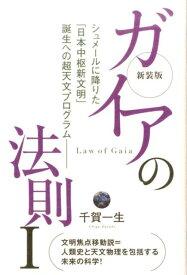 ガイアの法則(1)新装版 シュメールに降りた「日本中枢新文明」誕生への超天文プログラム [ 千賀一生 ]